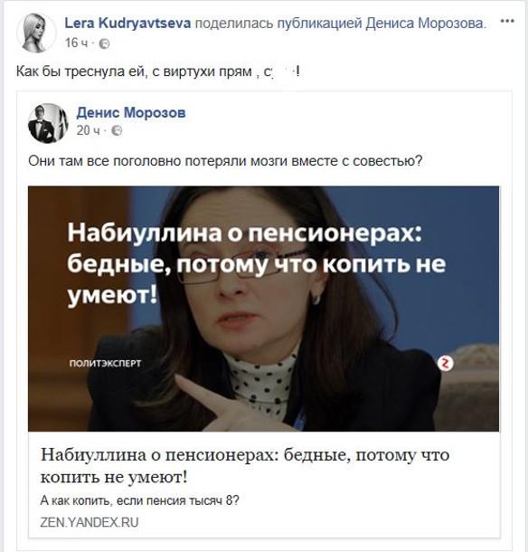 facebook.com/lera.kudryavtseva