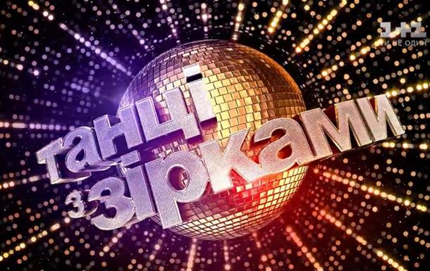 Танцы со звездами 2018 смотреть онлайн 8 выпуск
